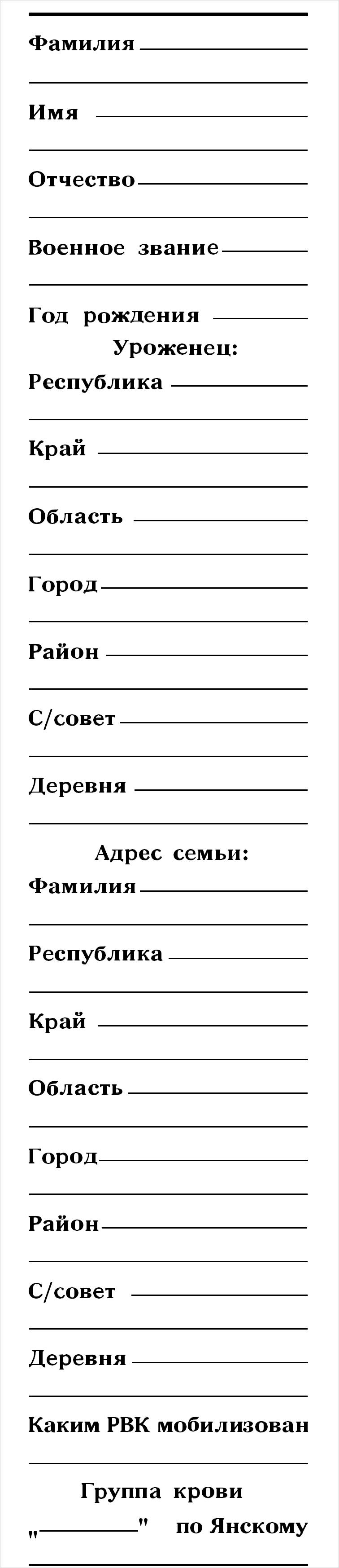 Бланк медальона РККА