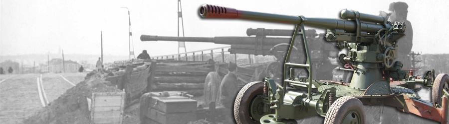 85-мм зенитная пушка 52-К