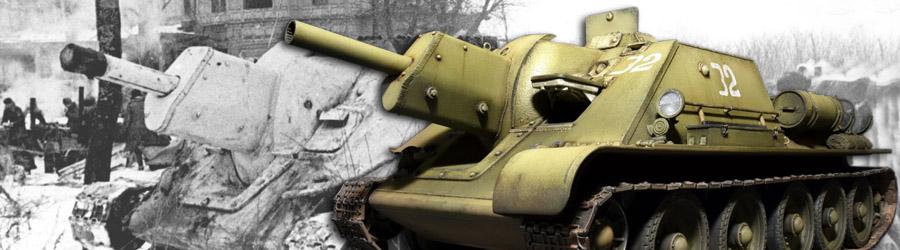 самоходка СУ-122