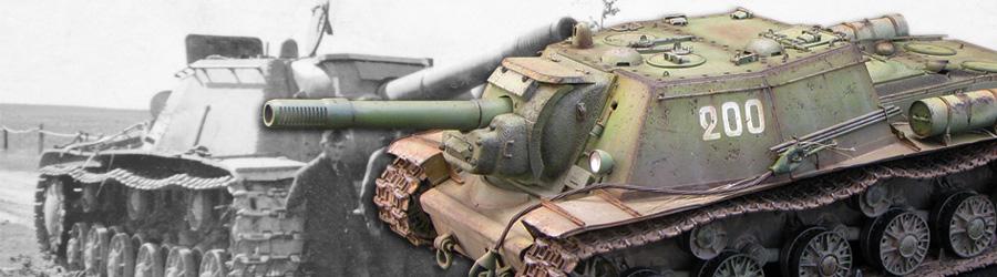 самоходка су-152
