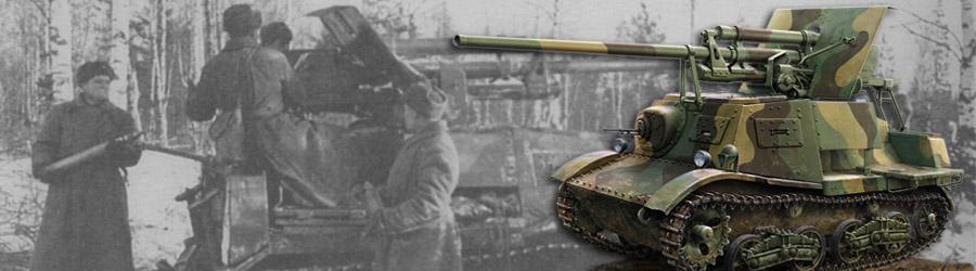 зис-30