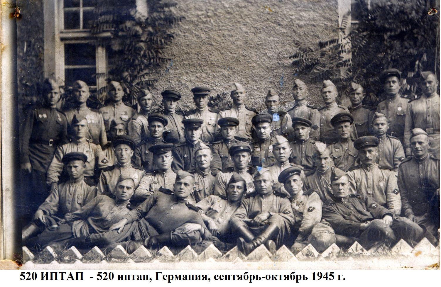 нарукавные знаки ПТА РККА у бойцов 520 ИПТАП, 1945 год.