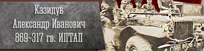 Казидуб Александр Иванович 869-317 гв ИПТАП