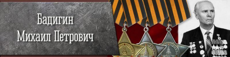 Бадигин Михаил Петрович