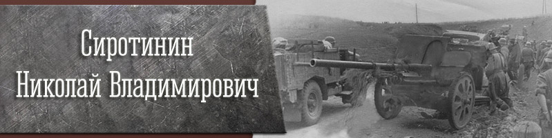 подвиг артиллериста Сиротинин Николай