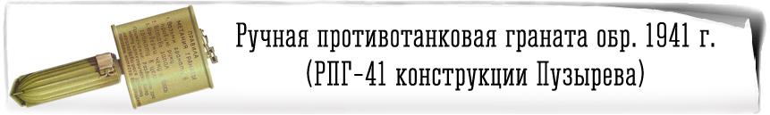 Ручная противотанковая граната РПГ-41 Пузырева