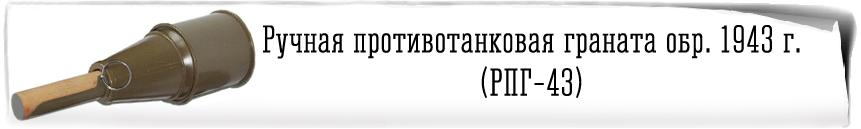 Противотанковая граната кумулятивная РПГ-43