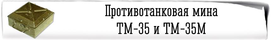 Противотанковая мина ТМ-35