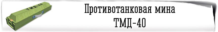 Противотанковая мина ТМД-40