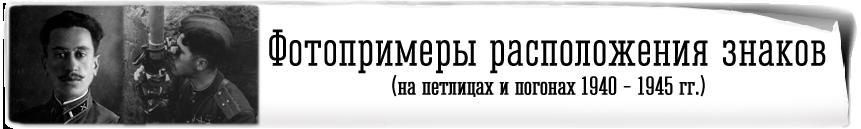 Примеры расположения знаков на петлицах и погонах