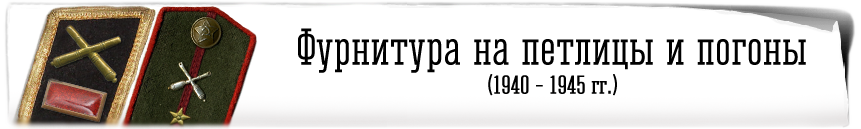 Фурнитура на петлицы и погоны РККА