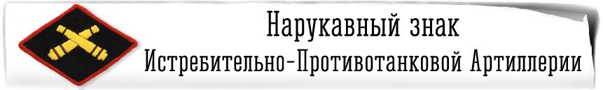 Нарукавный знак ИПТА