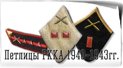 Петлицы РККА 1940-1943 гг.