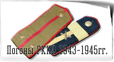 Погоны в РККА 1943-1943 гг.
