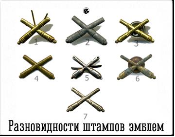Разновидности штапов эмблем артиллерии