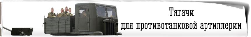 Тягачи в частях противотанковой артиллерии