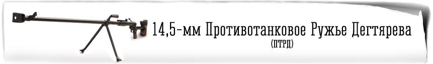 knopka-PTRD
