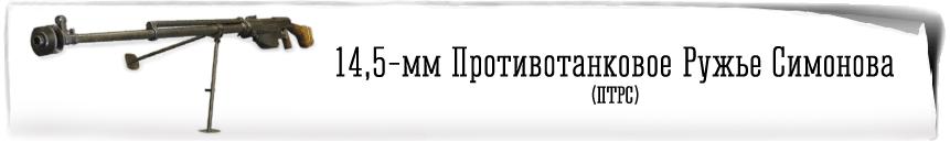 14,5-мм противотанковое ружьё ПТРС
