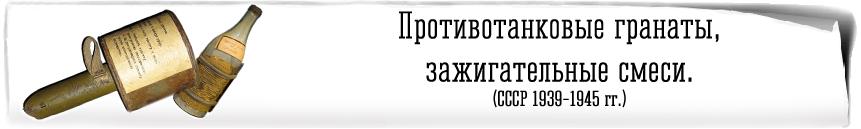 Советские противотанковые гранаты, мины