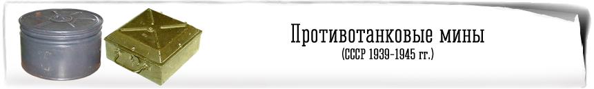 Советские противотанковые мины