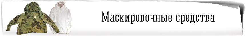 Маскировочные средства в РККА
