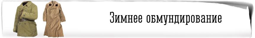 Зимнее обмундирование РККА