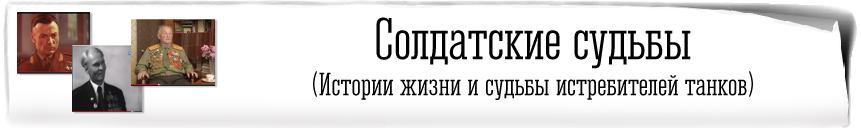 Судьбы, истории солдат и офицеров противотанковой артиллерии