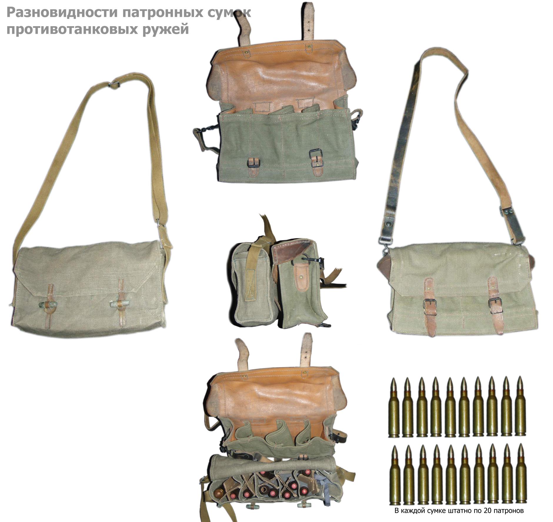 Два варианта патронной сумки для 14,5-мм патрон