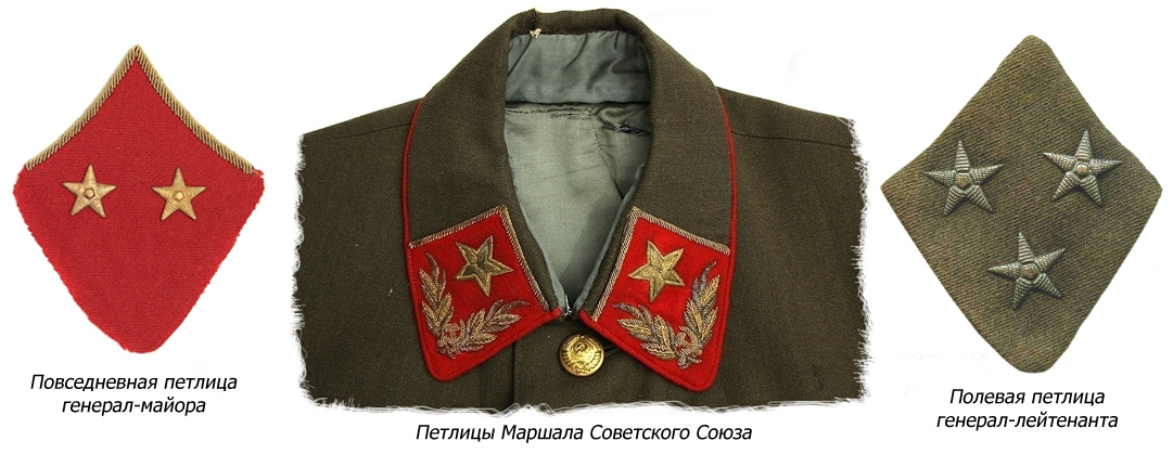 Петлицы генералов и маршалов Красной Армии ВОВ