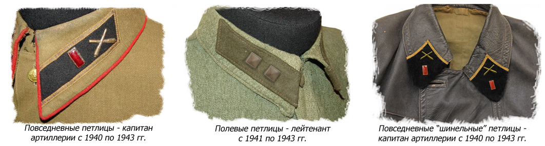 Пример офицерских петлиц РККА ВОВ 1940 - 1943 гг.