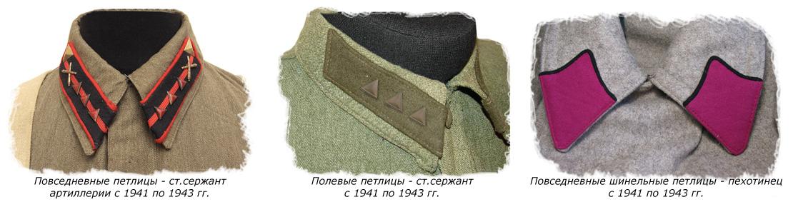 Петлицы Красной Армии в ВОВ