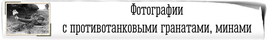 Фото с противотанковыми гранатами минами РККА
