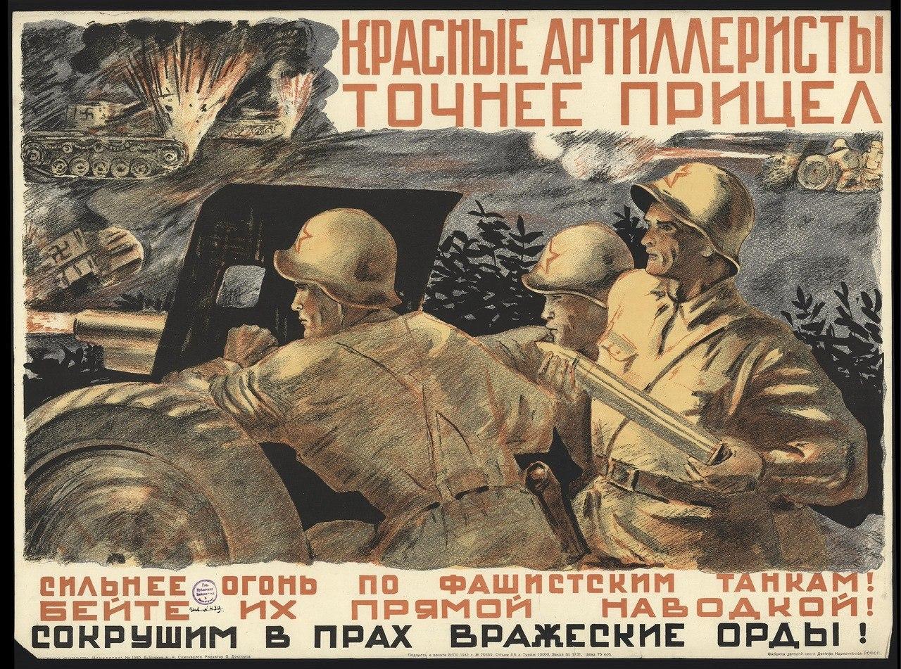 Плакат истребители танков