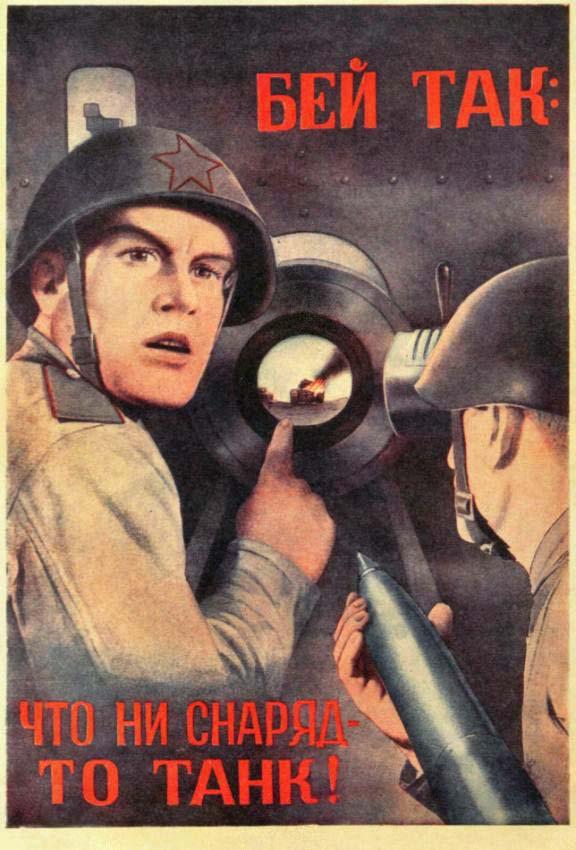 плакат РККА