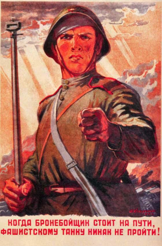 Плакат советский бронебойщик