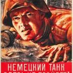 """Плакат """"Немецкий танк здесь не пройдет!"""""""