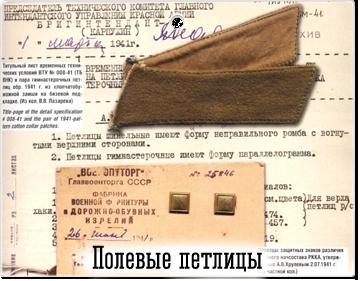 Полевые петлицы Красной Армии в ВОВ