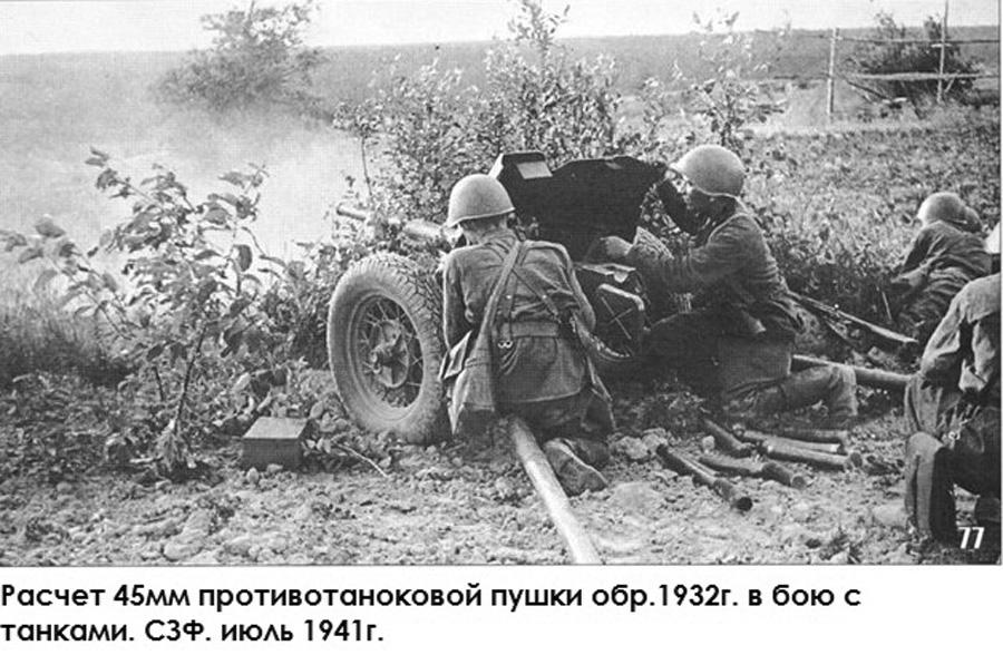фото 45 мм противотанкового орудия