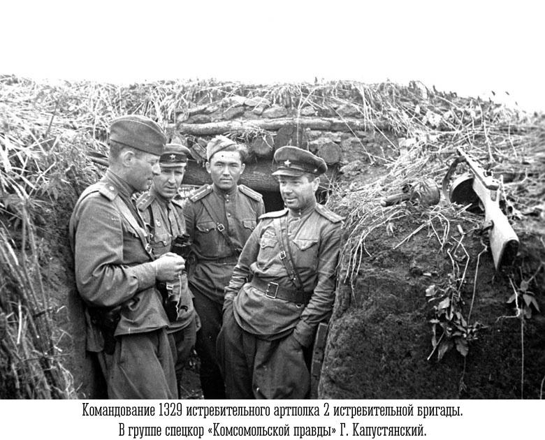 Командование 1329-го ИПТАП (2-й ИПТАБр). Слева спецкор «Комсомольской правды» – Г. Капустянский.