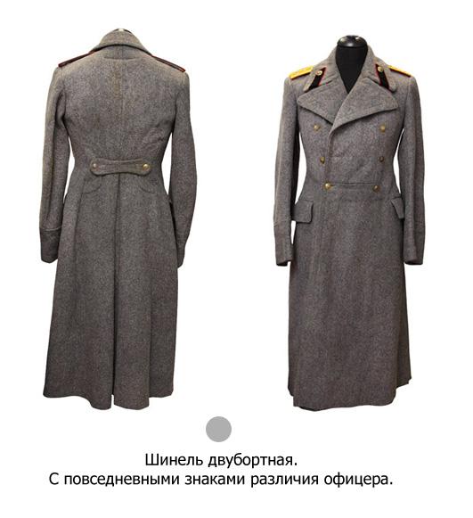 Иллюстрация — двубортная офицерская шинель РККА.