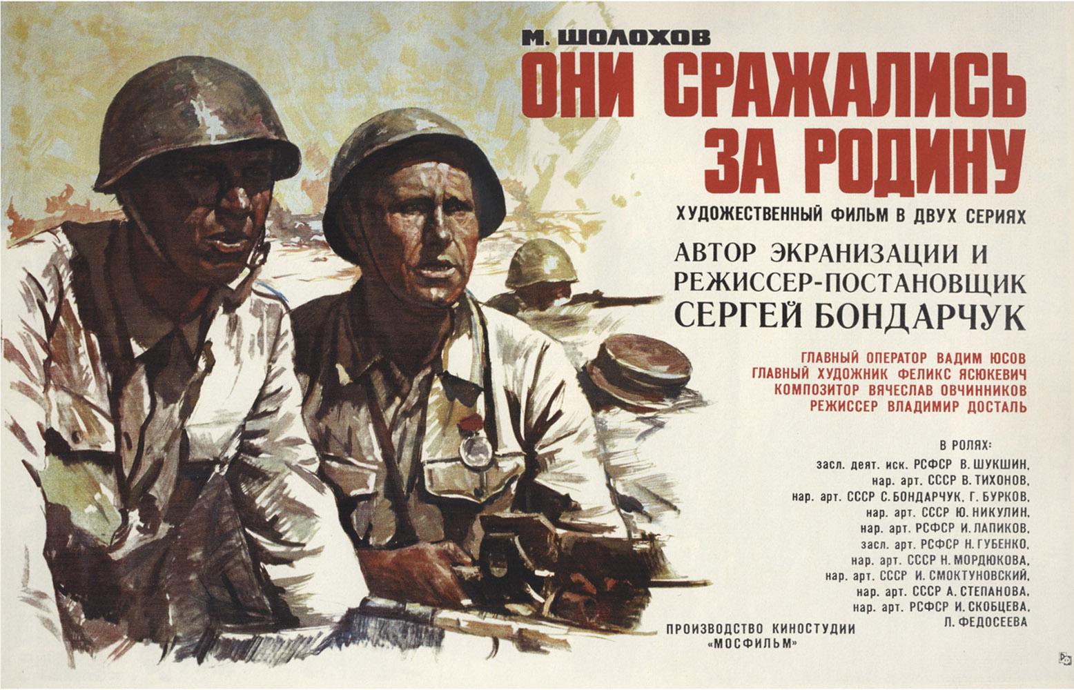 """Плакат к к/ф """"Они сражались за Родину"""""""